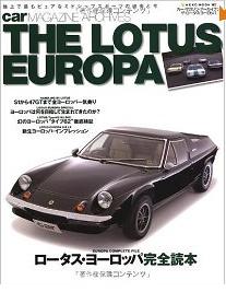 ロータスヨーロッパ完全読本.png