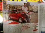 F1ドライバー佐藤琢磨のミニクーパー クリックすると写真が拡大します